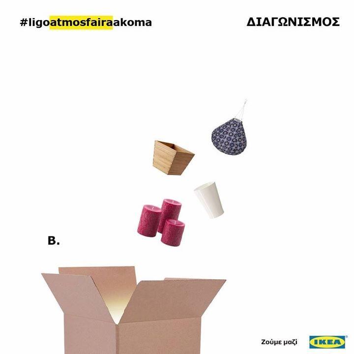 Διαγωνισμός IKEA με δώρο τέσσερα (4)Summer Kits για το σπίτι της επιλογής των νικητών http://getlink.saveandwin.gr/90N