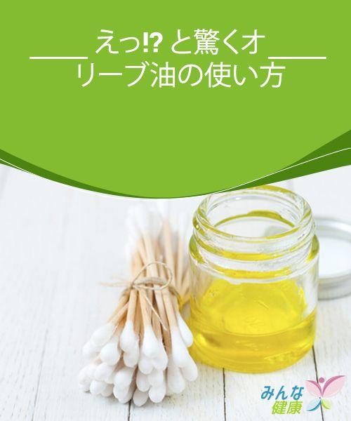 えっ!? と驚くオリーブ油の使い方 オリーブ油は、主に調理やドレッシングの材料として使われる天然製品。でもあまり知られていませんが、食用以外にもいろいろな使いみちがあるのです。今回は、えっ!? と驚くオリーブ油の使い方を10手ご紹介しましょう。