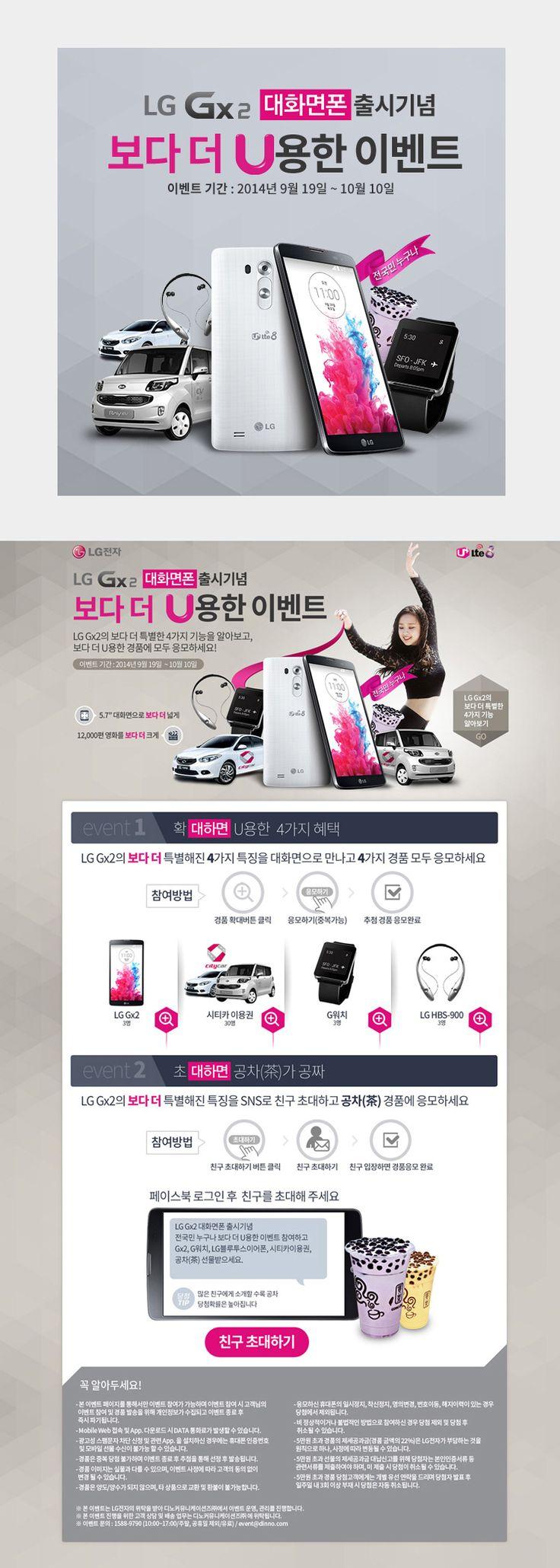 LG GX2 sp