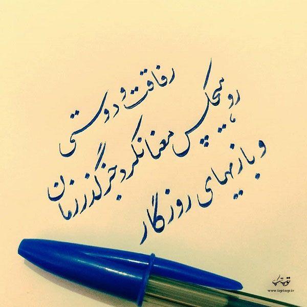 روزگار Persian Quotes Deep Thought Quotes Wise Quotes