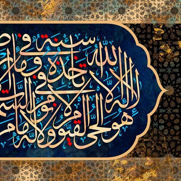 آية الكرسي بانوراما Arabic Calligraphy Painting Islamic Art Calligraphy Islamic Calligraphy