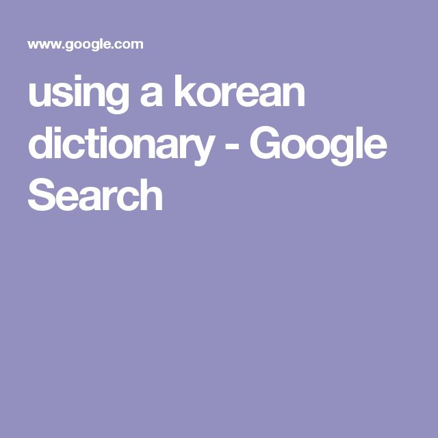 using a korean dictionary - Google Search