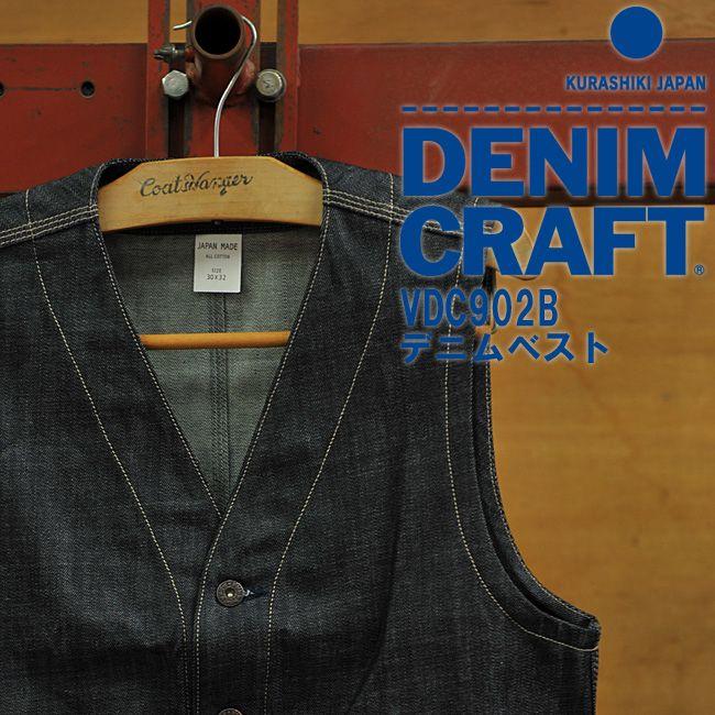 デニムワークベスト新商品【DENIM CRAFT】(デニムクラフト)【VDC902B】】【日本製】 【楽天市場】