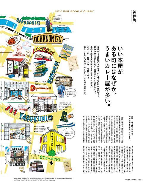 マガジンワールド | ポパイ - POPEYE | 796 | 立読み