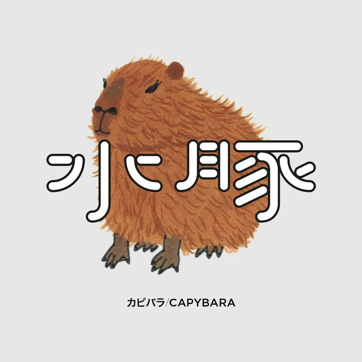 Logotype: Capybara