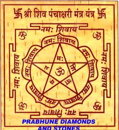 Shri Shiv Panchakshari Mantra Yantra 5x5 Bhurja copy Web_0.jpg (400×436)