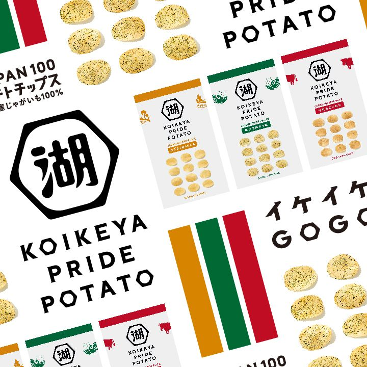KOIKEYA PRIDE POTATO 日本産じゃがいも100%。湖池屋のプライドをこの一品に。