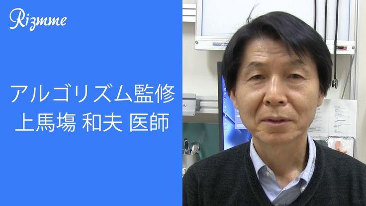 体調予報のアルゴリズム監修「上馬塲医師」からの健康管理へのメッセージ