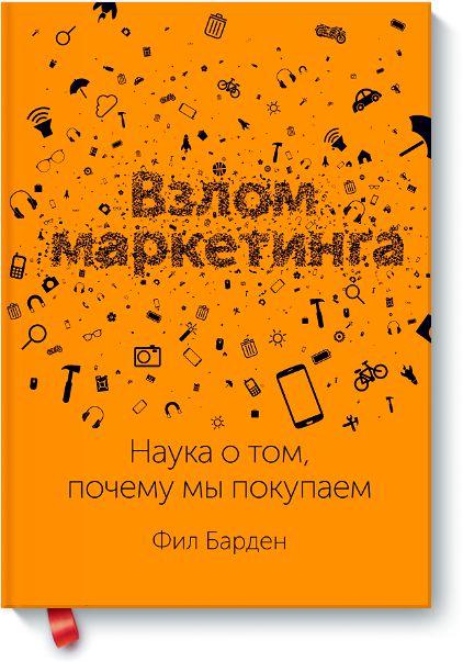 В этой книге потребительское поведение анализируется с помощью современной науки о принятии решений.