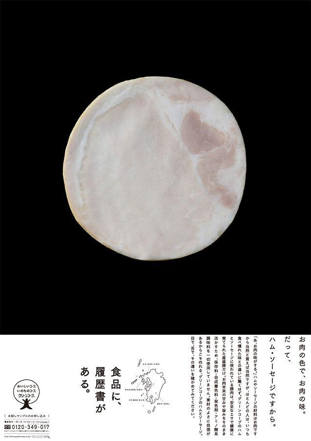 グリーンコープ ポスター/ハム・ソーセージ篇
