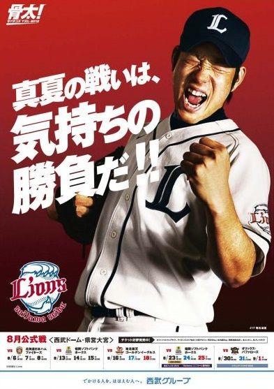 Yuusei Kikuchi on Saitama Seibu Lions' poster for August.