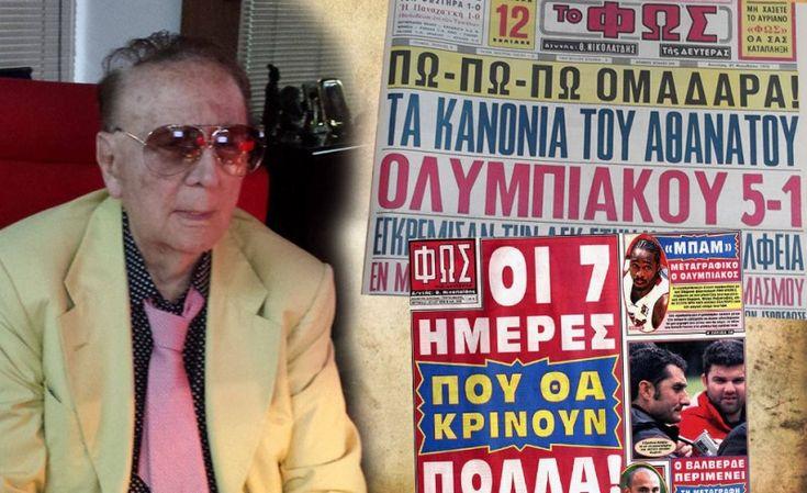 """Πέρασε κιόλας ένας χρόνος από τη μέρα που """"έφυγε"""" ο ιδρυτής και εκδότης της Θρυλικής εφημερίδας """"Φως Των Σπορ"""" Θεόδωρος Νικολαΐδης. Μια εφημερίδα που σήμερα έφτασε τα 16.507 φύλλα και ξεκίνησε την πορεία της από το 1955! #Red_White #Olympiacos #Theodoros_Nikolaidis #FosTonSpor"""