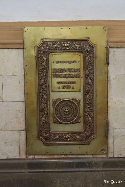 Транспортный блог Saroavto: Москва: Станция метро «Киевская» кольцевая - гимн ...