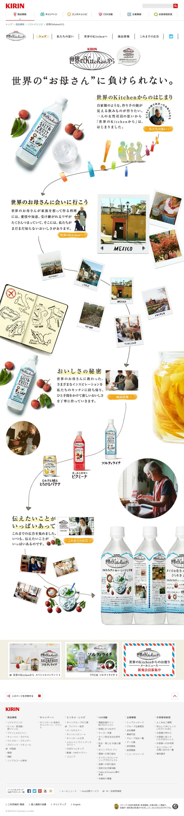 The website 'http://www.kirin.co.jp/products/softdrink/kitchen/pc/' courtesy of…