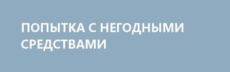 ПОПЫТКА С НЕГОДНЫМИ СРЕДСТВАМИ http://rusdozor.ru/2017/06/06/popytka-s-negodnymi-sredstvami/  Возможность восстановления боевого потенциала украинских ВВС была утрачена еще в начале нулевых годов  Эти фотографии были сделаны мной примерно десять лет назад на Одесском авиаремонтном заводе. А точнее — на его накопительной площадке, куда свозилась с военных аэродромов Украины ...