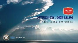 2012-12-30 주일설교 – 삼위일체 (3): 성령 하나님