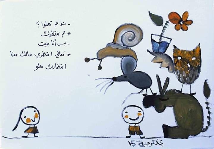 Pin By Zainab On مجد كردية In 2021 Fictional Characters Character Comics