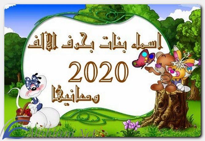 اسماء بنات بحرف الألف 2020 ومعانيها اسماء بحرف الالف اسماء بحرف الالف تركية اسماء بحرف الالف عربية Desserts