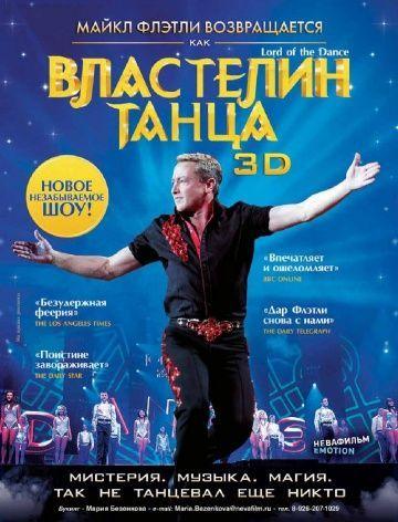 Властелин танца  (2011) http://kinocaffe.club/anglijskie_filmy/7629-vlastelin-tanca-lord-of-the-dance-in-3d-2011.html    «Танцовщик за миллиард долларов», так именуют Майкла Флэтли, возвращение к фильму-шоу «Властелин танца». Знаменитый исполнитель ирландских танцев и созидатель громадного шоу, пленившего весь мир, впервой с 1998 года возникает в нём в главной роли. Сказание в стиле фэнтези, сформированная на ирландском фольклоре и современной истории борьбы меж Добром и Злом, перетащит вас…