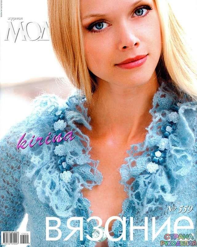 Журнал Мод № 559 2012 - Журнал мод - Журналы по рукоделию - Страна рукоделия