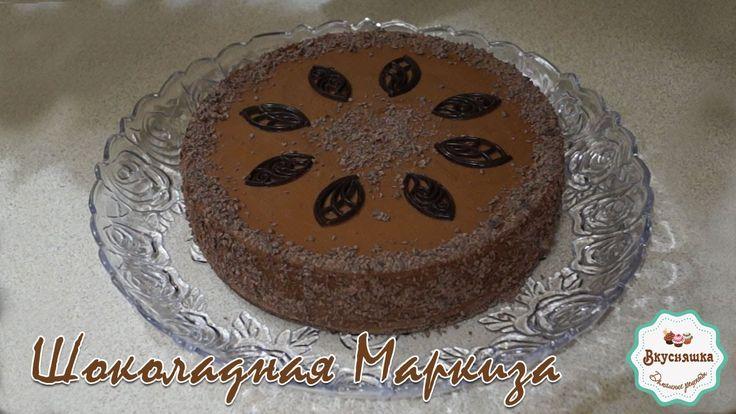Вкуснейший торт - Шоколадная маркиза