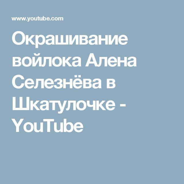 Окрашивание войлока Алена Селезнёва в Шкатулочке - YouTube