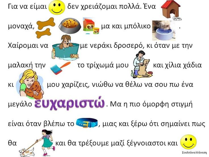 Παγκόσμια Ημέρα των Ζώων στο...Νηπιαγωγείο - iPaideia: Όλη η παιδεία σε ένα site!