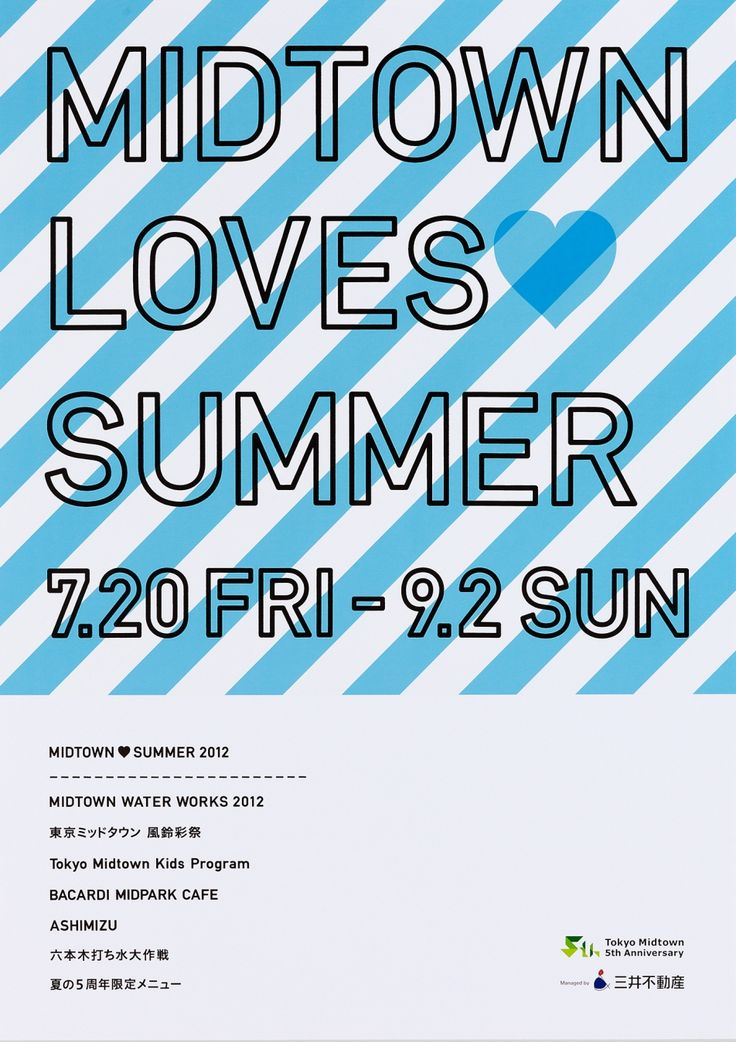 MIDTOWN♡SUMMER 2012 | good design company