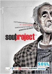 Soul Project cover of Dimitris Vlaikos photography exhibition