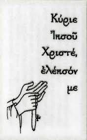 «ΚΥΡΙΕ ΙΗΣΟΥ ΧΡΙΣΤΕ ΕΛΕΗΣΟΝ ΜΕ»