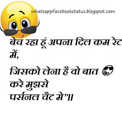 Funny Status Dil Bech rha hu personal chat pe