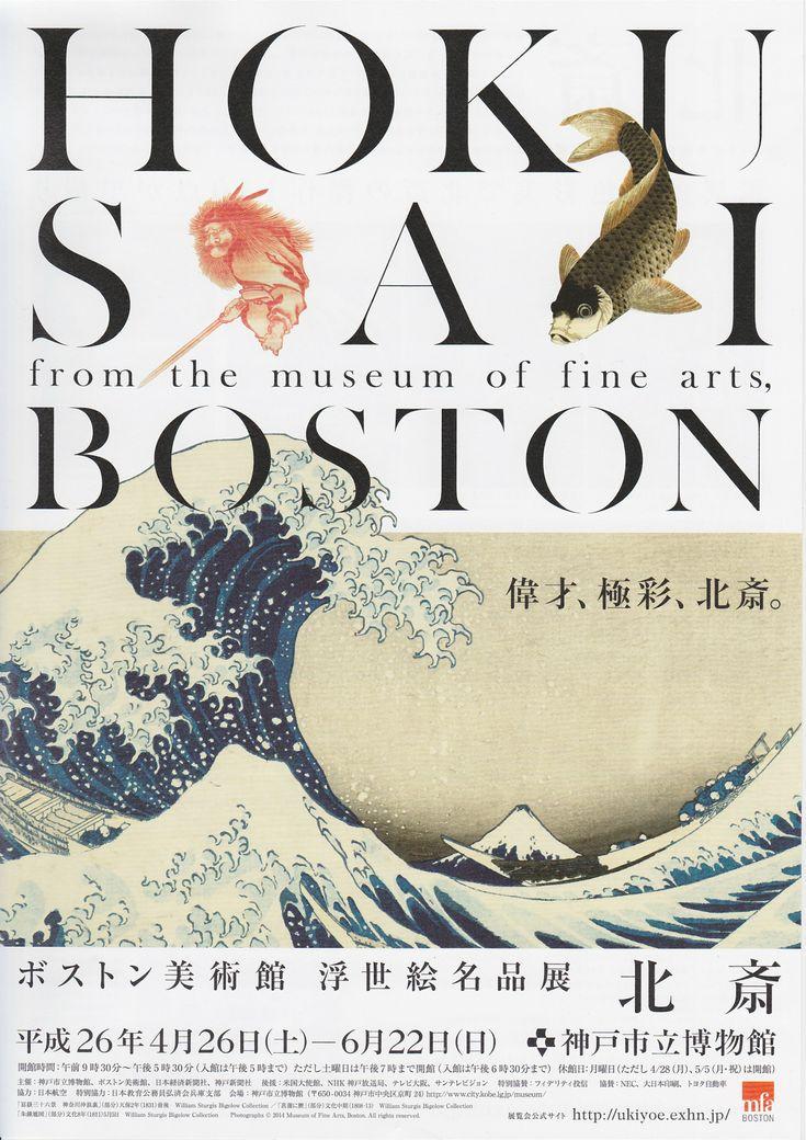 Hokusai Boston   偉才、極彩、北斎。                                                                                                                                                                                 もっと見る