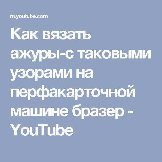 Как вязать ажуры-с таковыми узорами на перфакарточной машине бразер - YouTube