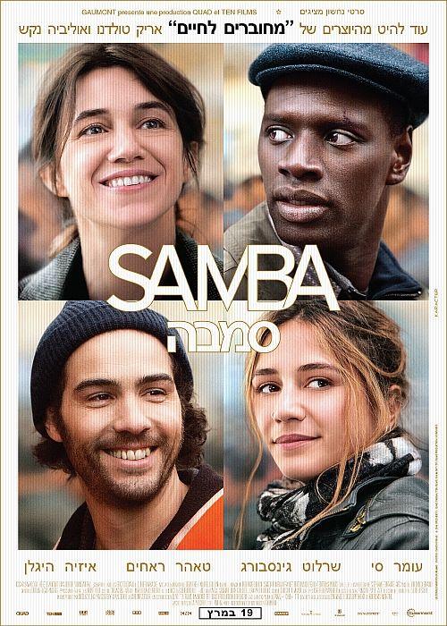 Samba http://www.yesplanet.co.il/movies/Samba