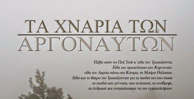 "e-Pontos.gr: Παρουσίαση του ντοκιμαντέρ ""Τα Χνάρια των Αργοναυτ..."