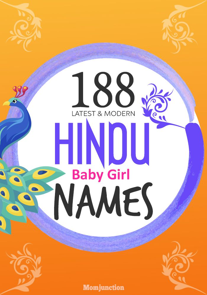 #Names : There are several modern Hindu names that are unique and beautiful. Sounds hard to believe? Check out MomJunction's amazing latest Hindu baby girl names and decide for yourself!