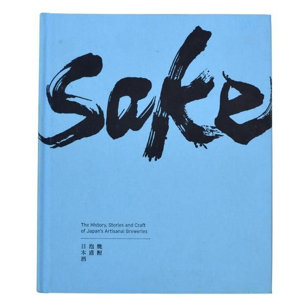 This big book of sake introduces60sakebreweries, 10 shochu distilleries and 5 awamori distilleries from Okinawa all the way to Hokkaido for geographic and stylistic diversity.This beautifully bound book features a hard fabric cover and thick, matte pages that highlight the equally beautiful...