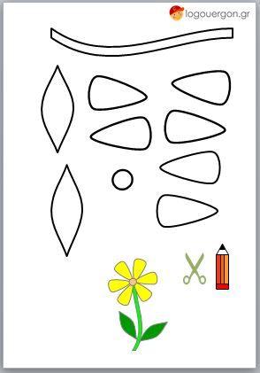 Άσκηση χαρτοκοπτικής μαργαρίτα  Για να δούμε , πόσο καλά χειρίζεσαι το ψαλίδι; Ζωγράφισε και κόψε προσεκτικά τα μέρη της μαργαρίτας .Κατόπιν κόλλησε το ένα με το άλλο σχηματίζοντας έτσι το λουλούδι , η εικόνα στο κάτω μέρος θα σε βοηθήσει να το συνθέσεις καλύτερα