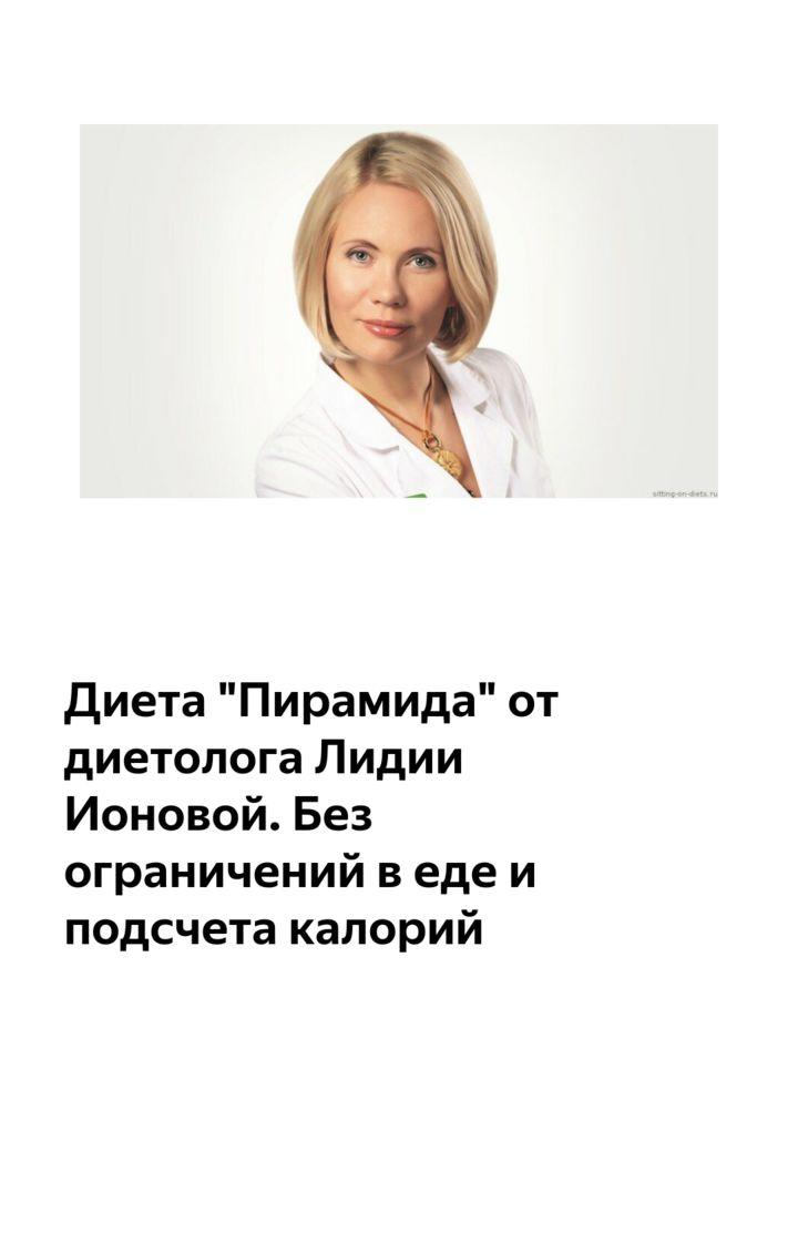 Диета Лидии Ионовой Отзывы И Меню.