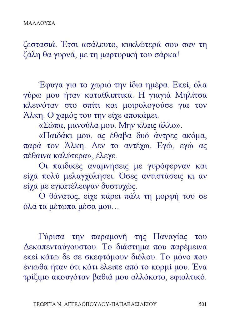 Μαλλούσα γεωργία ν αγγελοπούλου παπαβασιλείου 2  greek