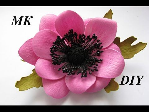 ▶ Как сделать Анемон из Фома/How to make Foam Flower, DIY, Tutorial Foam Anemone - YouTube