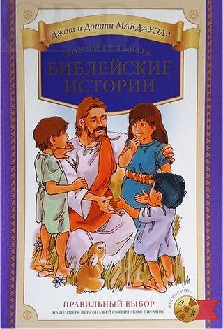 Поучительные Библейские истории. Джош и Дотти Макдауэлл. 60 поучительных библейских историй, чьи персонажи сделали правильный выбор или неправильный нравственный выбор...