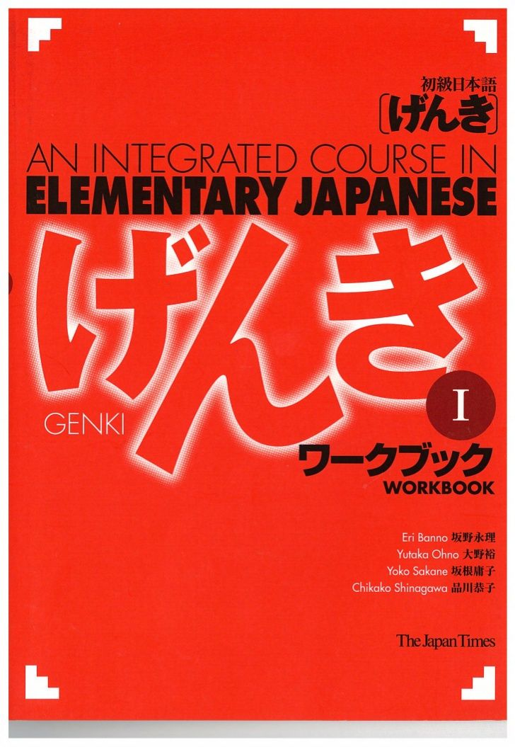 Genki i   workbook - elementary japanese course (with bookmarks)