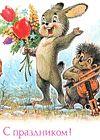 Заяц и бельчонок поздравляют зайку с днем рождения