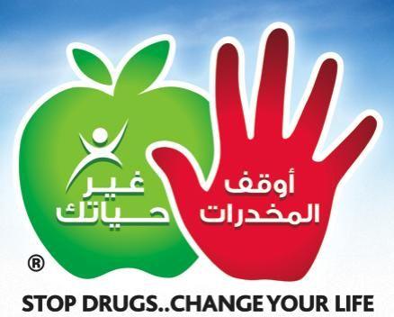 دار الإفتاء - حكم الإسلام في المخدرات
