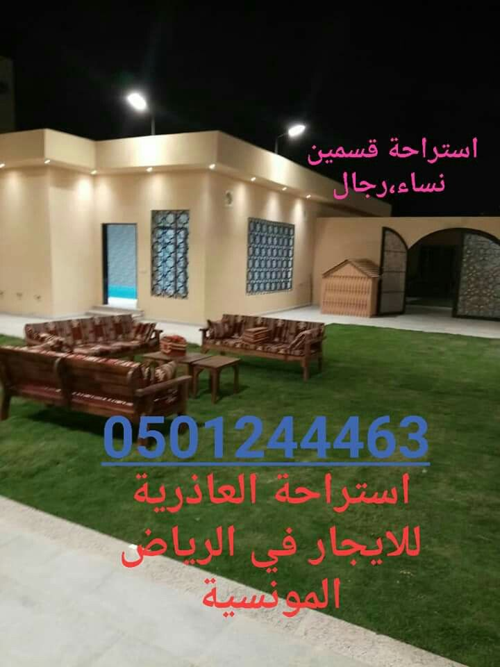 استراحة العاذرية 0501244463 استراحه للإيجار في الرياض المونسية Outdoor Decor Pergola Outdoor Structures