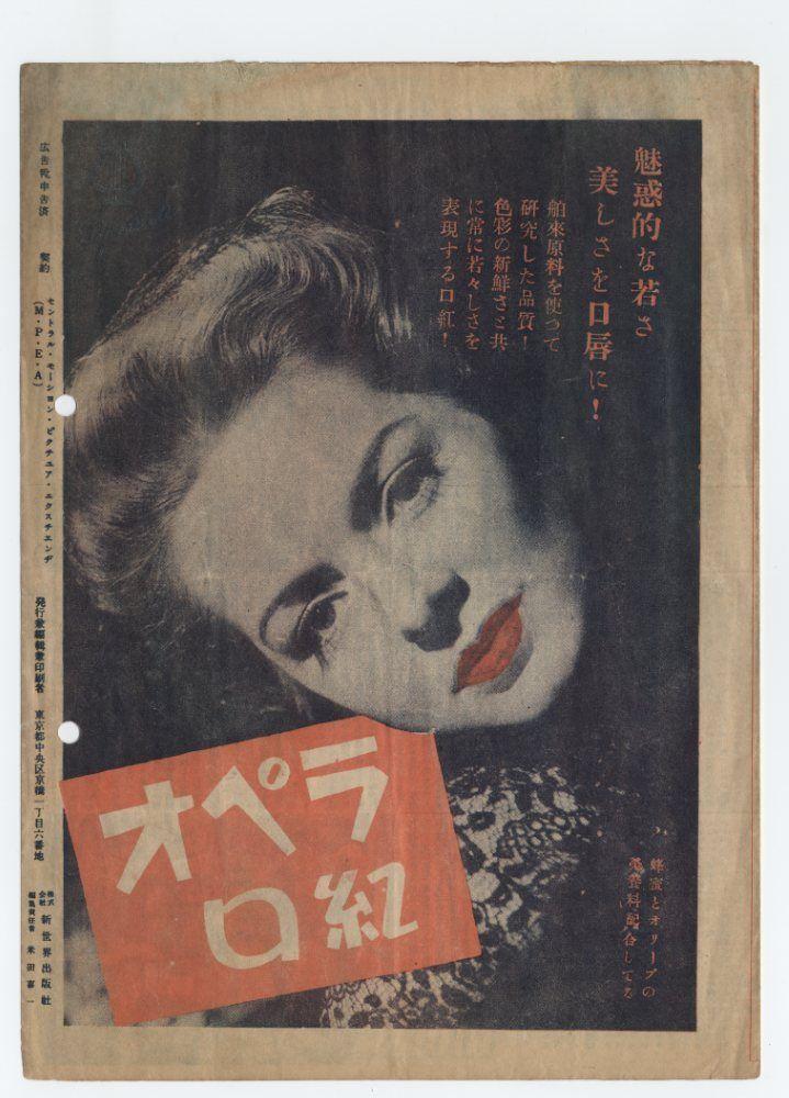 Joan of Arc JAPAN PROGRAM Victor Fleming, Ingrid Bergman, Selena Royle, Ray Teal   eBay
