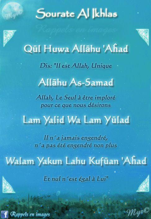 Surat Al-'Ikhlāş 112 - (The Sincerity) - سورة الإخلاص