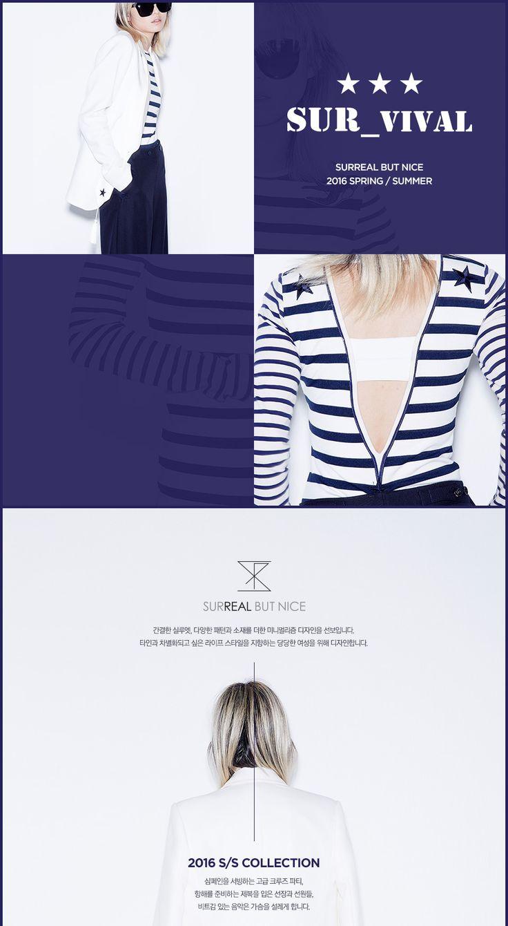 29CM에서 만나는 패션위크 : SURREAL BUT NICE 16 S/S 컬렉션