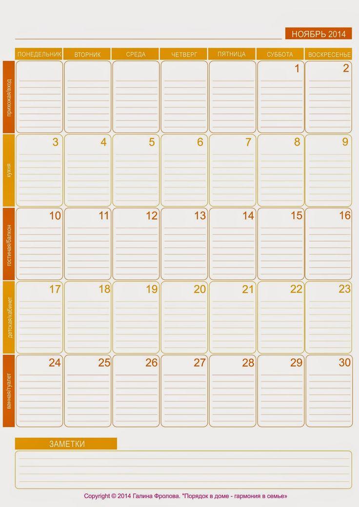 Порядок в доме - гармония в семье: Планируем осень. Календарь планирования с зонами скачать бесплатно.
